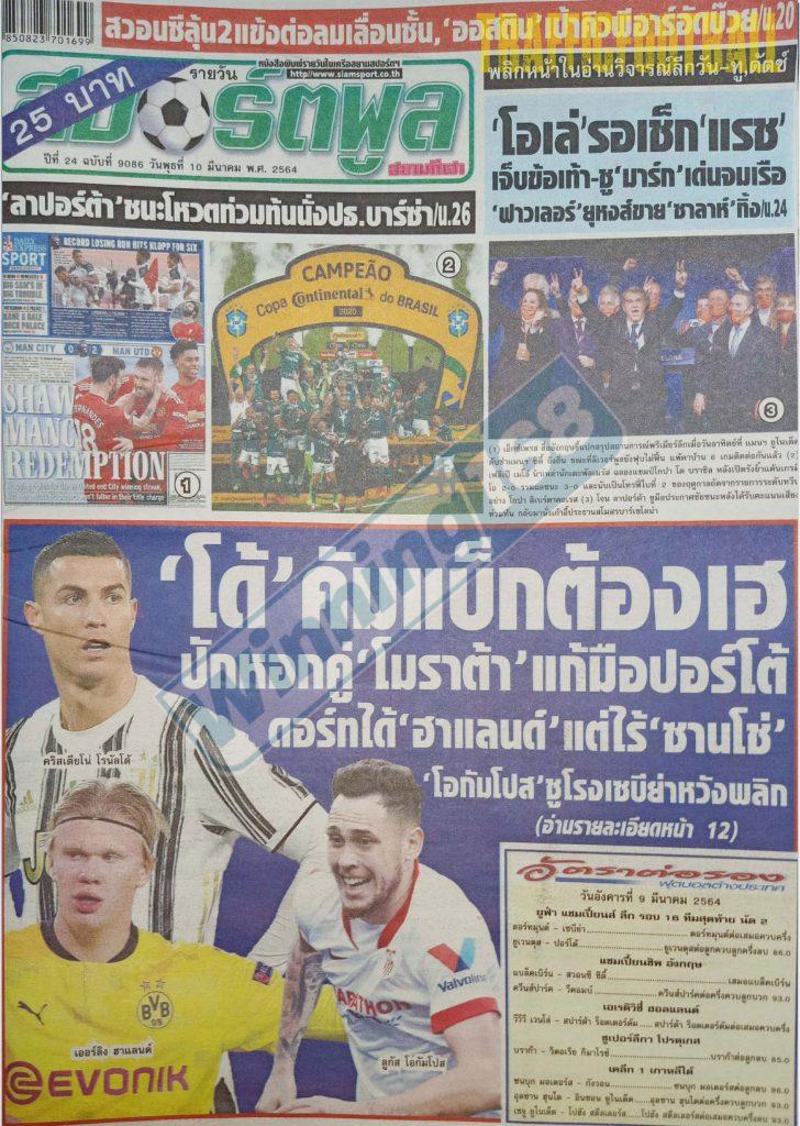 หนังสือพิมพ์กีฬา สปอร์ตพูล ประจำวันที่ 09/03/2021
