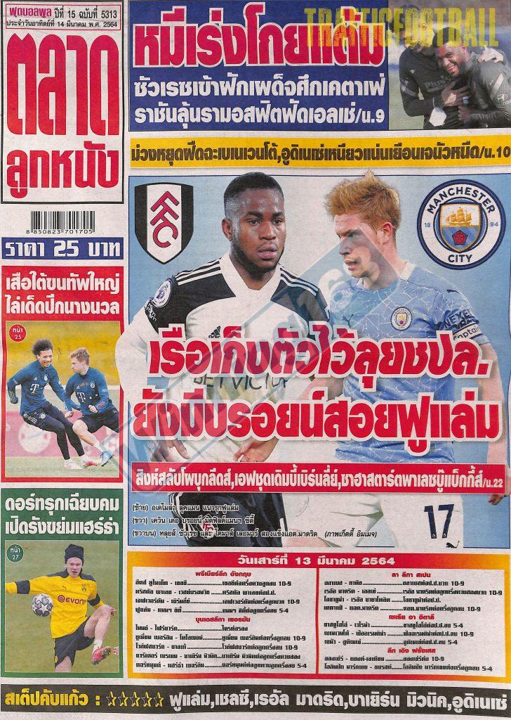 หนังสือพิมพ์กีฬา ตลาดลูกหนัง ประจำวันที่ 13/03/2021