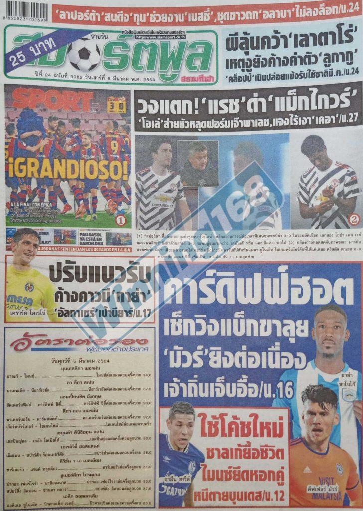 หนังสือพิมพ์กีฬา สปอร์ตพูล ประจำวันที่ 05/03/2021