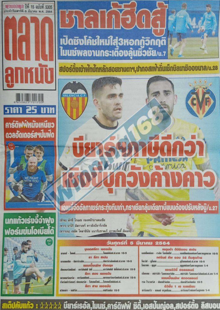 หนังสือพิมพ์กีฬา ตลาดลูกหนัง ประจำวันที่ 05/03/2021
