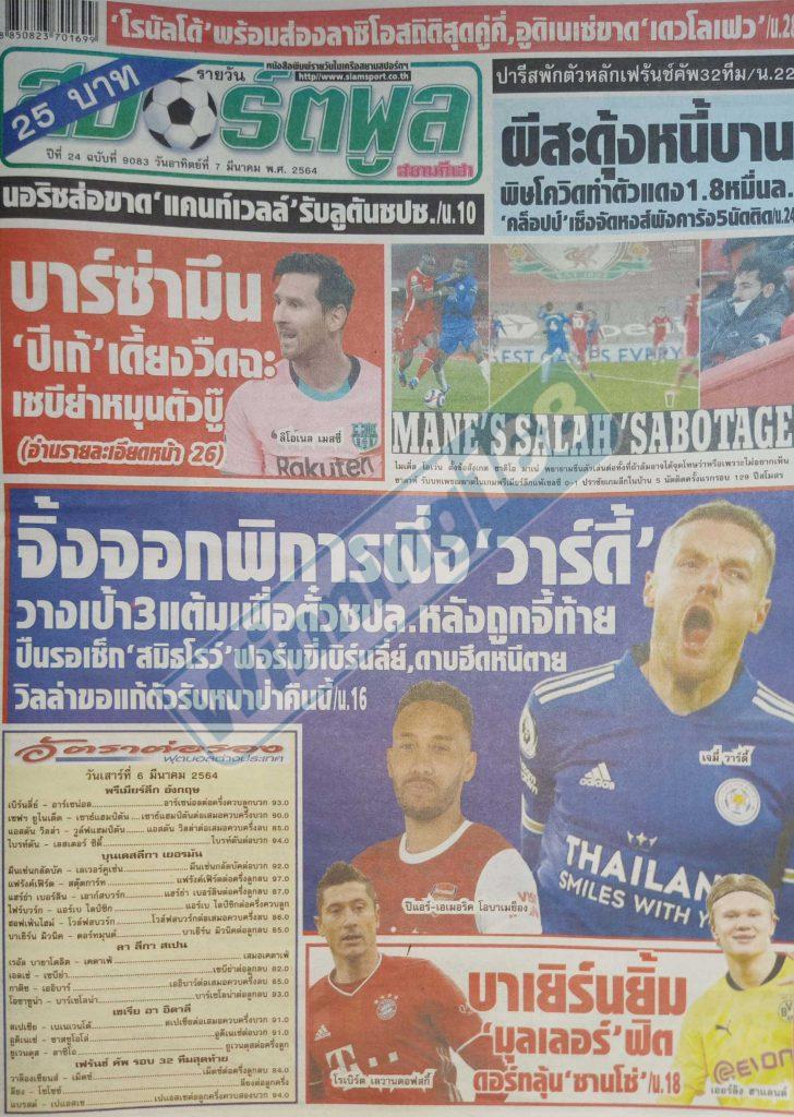 หนังสือพิมพ์กีฬา สปอร์ตพูล ประจำวันที่ 06/03/2021
