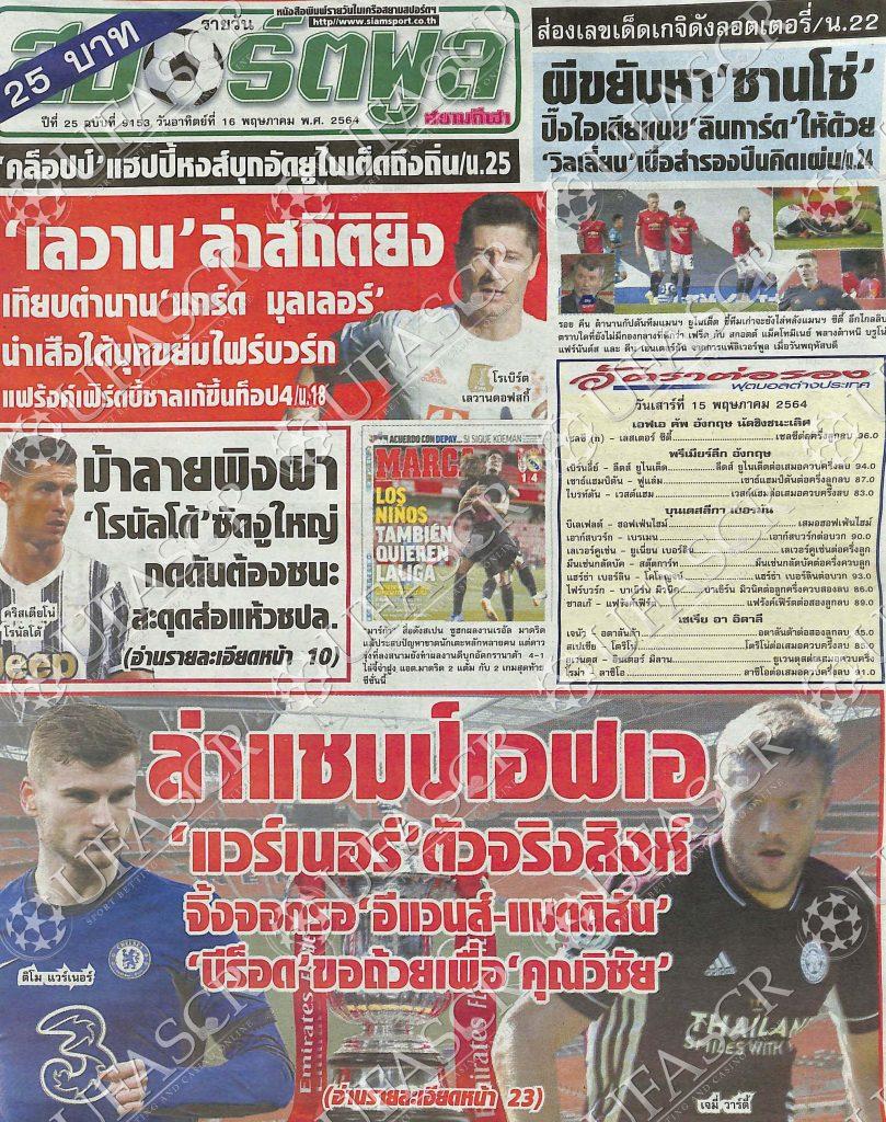 หนังสือพิมพ์กีฬา สปอร์ตพูล ประจำวันที่ 15/05/2021