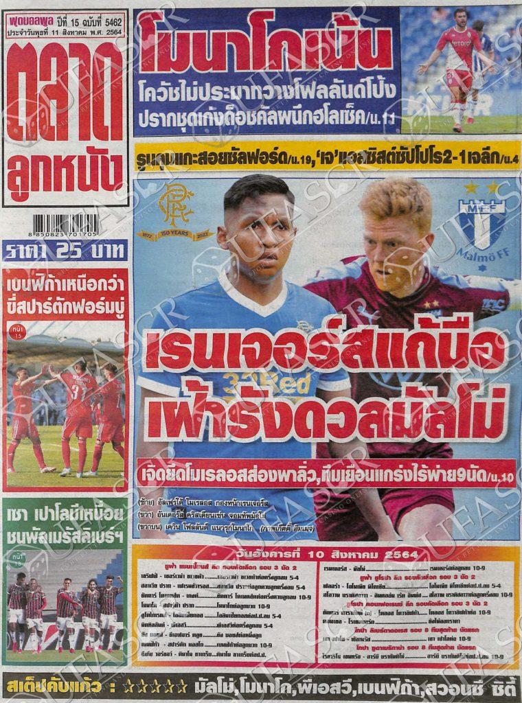 หนังสือพิมพ์กีฬา ตลาดลูกหนัง ประจำวันที่ 10/08/2021